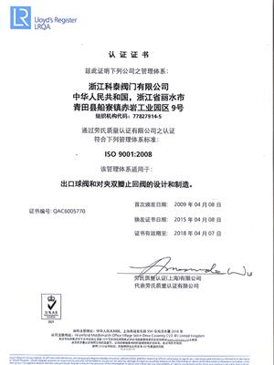 ISO-9001(2015--ISO9001-IN-CHINESE)